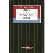 渡辺えり3-月にぬれた手/天使猫(ハヤカワ演劇文庫) [文庫]