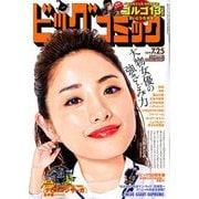 ビッグコミック 2019年 7/25号 [雑誌]