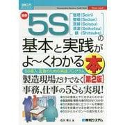 図解入門ビジネス 最新5Sの基本と実践がよ~くわかる本 (第2版) [単行本]