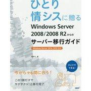 ひとり情シスに贈るWindows Server 2008/2008 R2からのサーバー移行ガイド(マイクロソフト関連書) [単行本]