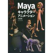 Mayaキャラクターアニメーション―How to Cheat in Maya日本語版 改訂版 [単行本]