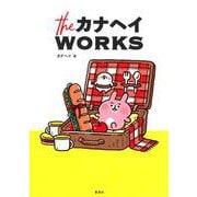 theカナヘイWORKS [単行本]