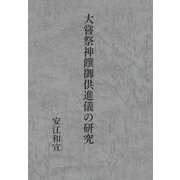 大嘗祭神饌御供進儀の研究 [単行本]