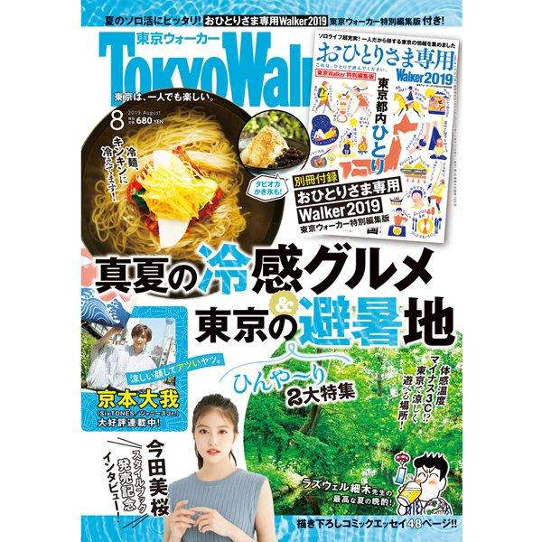 TOKYO WALKER 2019年 08月号 [雑誌]