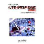 実務者のための化学物質等法規制便覧〈2019年版〉 [単行本]