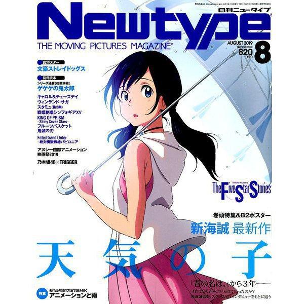 Newtype (ニュータイプ) 2019年 08月号 [雑誌]