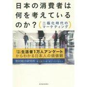 日本の消費者は何を考えているのか? 二極化時代のマーケティング 3年に一度の生活者1万人アンケートからわかる日本人の価値観 [単行本]