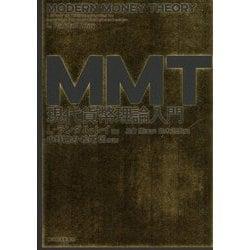 MMT現代貨幣理論入門 [単行本]