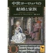 中世ヨーロッパの結婚と家族(講談社学術文庫) [文庫]
