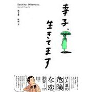 幸子、生きてます(2)(ワイドKC) [コミック]