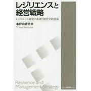 レジリエンスと経営戦略-レジリエンス研究の系譜と経営学的意義 [単行本]