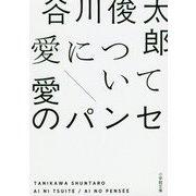 愛について/愛のパンセ(小学館文庫) [文庫]