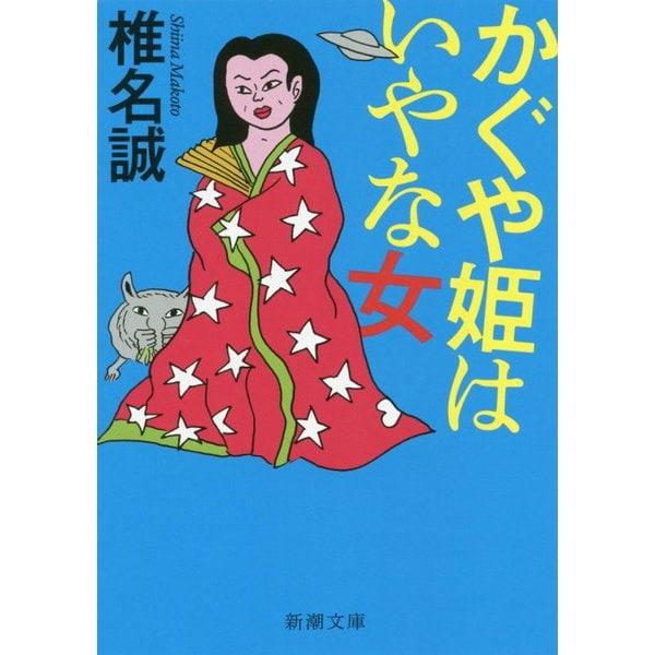 かぐや姫はいやな女(新潮文庫) [文庫]