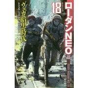 ヴェガ暗黒時代(ハヤカワ文庫SF-ローダンNEO<18>) [単行本]