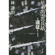 星系出雲の兵站-遠征- 1(ハヤカワ文庫JA) [文庫]