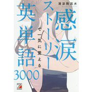 感涙ストーリーで一気に覚える英単語3000(アスカカルチャー) [単行本]