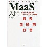 MaaS入門-まちづくりのためのスマートモビリティ戦略 [単行本]
