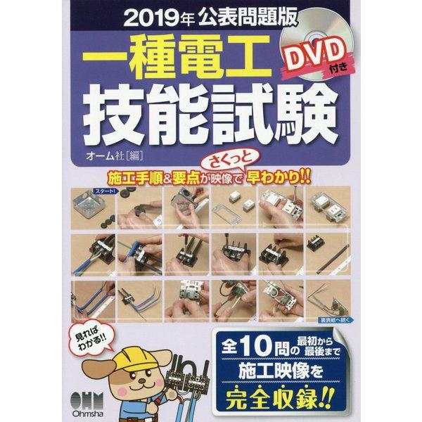 2019年公表問題版 一種電工技能試験-DVD付き [単行本]