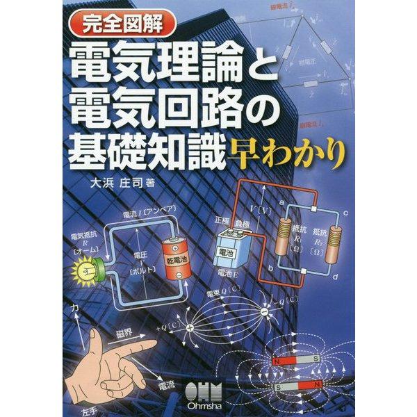 完全図解 電気理論と電気回路の基礎知識早わかり [単行本]