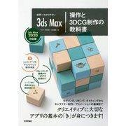 世界一わかりやすい 3ds Max 操作と3DCG制作の教科書 【3ds Max 2020対応版】 [単行本]