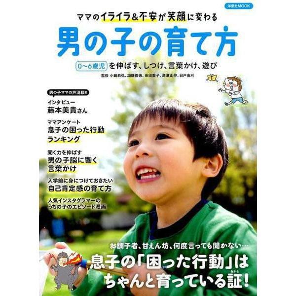 ママのイライラ&不安が笑顔に変わる男の子の育て方-0~6歳児を伸ばす、しつけ、言葉かけ、遊び(洋泉社MOOK) [ムックその他]