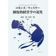 コモンズ/ウィスラー制度的経営学の追究 [単行本]