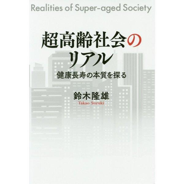 超高齢社会のリアル-健康長寿の本質を探る [単行本]