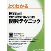 Excel 2019/2016/2013 関数テクニック(よくわかる) [単行本]