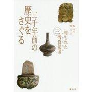 二千年前の歴史をさぐる(埋もれた中国古代の海昏侯国〈3〉) [単行本]