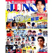 JUNON (ジュノン) 2019年 09月号 [雑誌]