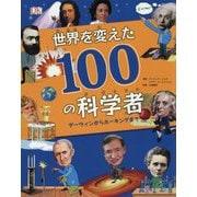 世界を変えた100の科学者―ダーウィンからホーキングまで [図鑑]