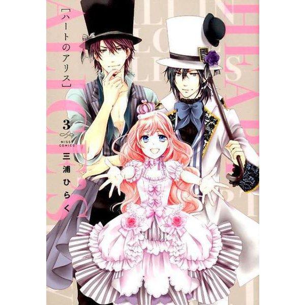 ハートのアリス 3(ミッシイコミックス Next comics F) [コミック]