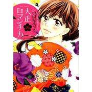 大正ロマンチカ 21(ミッシイコミックス Next comics F) [コミック]