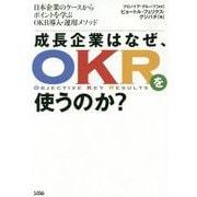 成長企業はなぜ、OKRを使うのか?―日本企業のケースからポイントを学ぶOKR導入・運用メソッド [単行本]