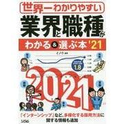 世界一わかりやすい 業界と職種がわかる&選ぶ本〈'21〉 [単行本]