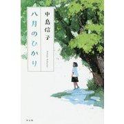 八月のひかり [単行本]
