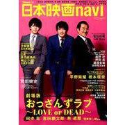 日本映画navi vol.82 [ムックその他]
