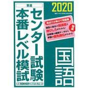 センター試験本番レベル模試国語 2020(東進ブックス) [全集叢書]