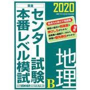 センター試験本番レベル模試地理B 2020(東進ブックス) [全集叢書]