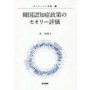 韓国認知症政策のセオリー評価(ガバナンスと評価〈8〉) [単行本]