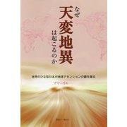 なぜ天変地異は起こるのか―世界のひな型日本が地球アセンションの鍵を握る [単行本]