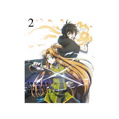 異世界チート魔術師 Vol.2 [Blu-ray Disc]