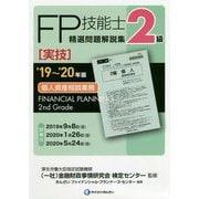 2級FP技能士(実技・個人資産相談業務)精選問題解説集 '19~'20年版 [単行本]