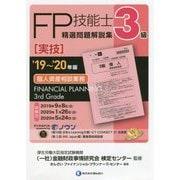 3級FP技能士(実技・個人資産相談業務)精選問題解説集 '19~'20年版 [単行本]