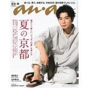an・an (アン・アン) 2019年 7/17号 [雑誌]