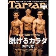 Tarzan (ターザン) 2019年 7/25号 [雑誌]