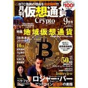 月刊仮想通貨 2019年 09月号 [雑誌]