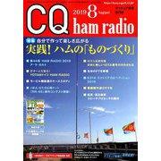 CQ ham radio (ハムラジオ) 2019年 08月号 [雑誌]