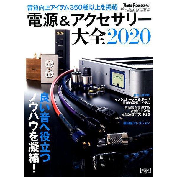 電源&アクセサリー大全2020 増刊オーディオアクセサリー 2019年 09月号 [雑誌]