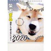 2020年 柴犬まる週めくり卓上カレンダー [ムックその他]
